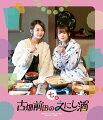 古畑前田のえにし酒 7缶【Blu-ray】
