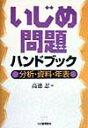 【送料無料】いじめ問題ハンドブック [ 高徳忍 ]