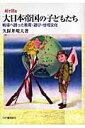 【送料無料】絵で読む大日本帝国の子どもたち
