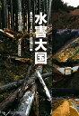 【送料無料】水害大国