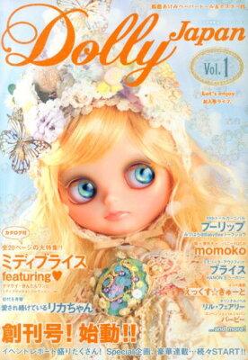 【楽天ブックスならいつでも送料無料】ドーリィジャパン(vol.1(April 201)