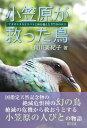 小笠原が救った鳥 アカガシラカラスバトと777匹のネコ [ 有川美紀子 ] - 楽天ブックス