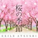 【楽天ブックスならいつでも送料無料】【マラソン限定ポイント5倍】桜の季節 (CD+DVD) [ EXILE...