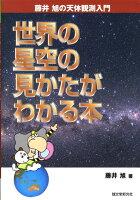 世界の星空の見かたがわかる本