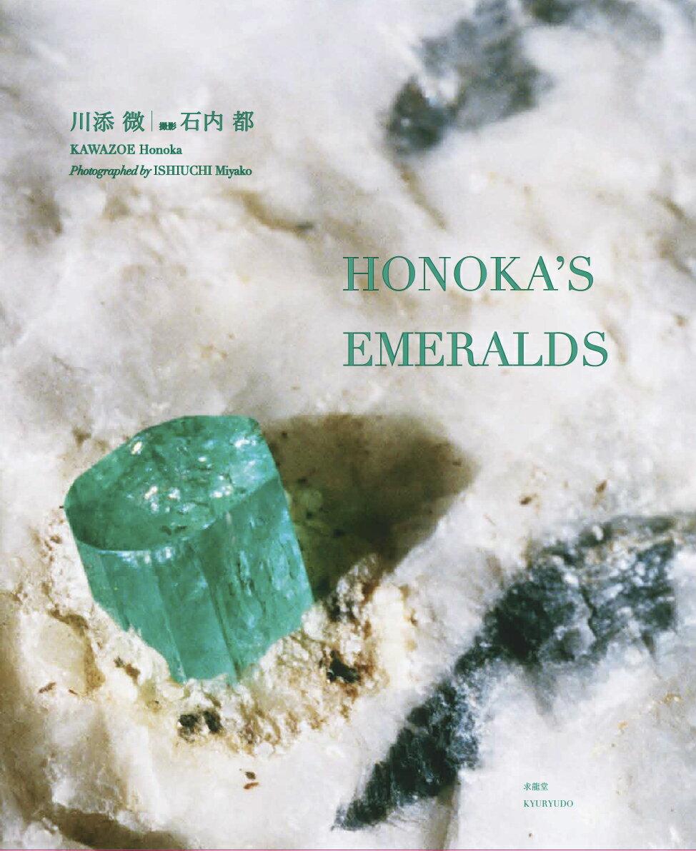 HONOKAのエメラルド画像