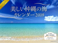 美しい沖縄の海カレンダー