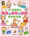 0〜5歳児の発達と保育と環境がわかる本