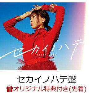 【楽天ブックス限定先着特典】セカイノハテ (セカイノハテ盤 (初回生産限定盤) CD+Blu-ray+フォトカード)(オリジナルポストカード)