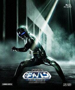 【送料無料】宇宙刑事ギャバン THE MOVIE コレクターズパック【Blu-ray】 [ 石垣佑磨 ]