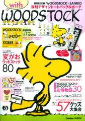【楽天ブックスならいつでも送料無料】with WOODSTOCK