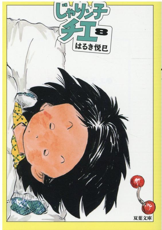 じゃりン子チエ 8画像