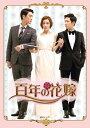 【楽天ブックスならいつでも送料無料】百年の花嫁 韓国未放送シーン追加特別版 DVD-BOX2