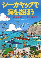 【送料無料】シ-カヤックで海を遊ぼう