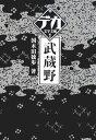武蔵野 (デカ文字文庫) [ 国木田独歩 ]