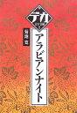 アラビアンナイト (デカ文字文庫) [ 菊池寛 ]