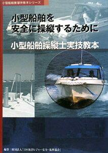 【送料無料】小型船舶操縦士実技教本第3版 [ 日本海洋レジャー安全・振興協会 ]