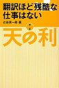 【送料無料】翻訳ほど残酷な仕事はない(第1部)