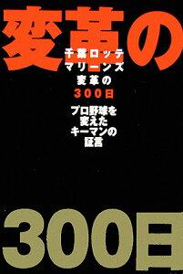 【送料無料】千葉ロッテマリーンズ変革の300日