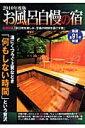 お風呂自慢の宿(2010年度版)