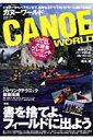 カヌーワールド(vol.01)