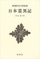 新潮日本古典集成〈新装版〉日本霊異記