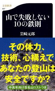 【送料無料】山で失敗しない10の鉄則