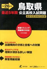 【送料無料】鳥取県公立高校入試問題(26年度用)