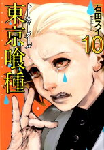 東京喰種(10)