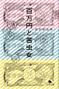 【送料無料】百万円と苦虫女 [ タナダユキ ]