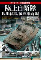 プラモデル・模型製作教室ー陸上自衛隊 現用戦車/戦闘車両 編ー