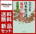 日本史の謎は「地形」で解ける 1-3巻セット