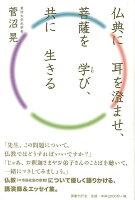 【バーゲン本】仏典に耳を澄ませ、菩薩を学び、共に生きる