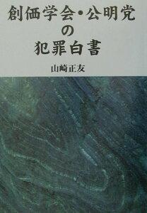 【送料無料】創価学会・公明党の犯罪白書 [ 山崎正友 ]