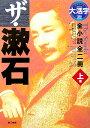 ザ・漱石(上巻)大活字版