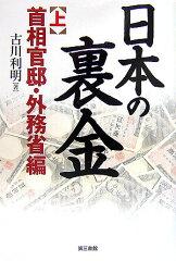 【送料無料】日本の裏金(上(首相官邸・外務省編))