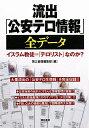 【送料無料】流出「公安テロ情報」全デ-タ第3版