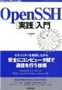 OpenSSH[実践]入門 [ 川本安武 ]