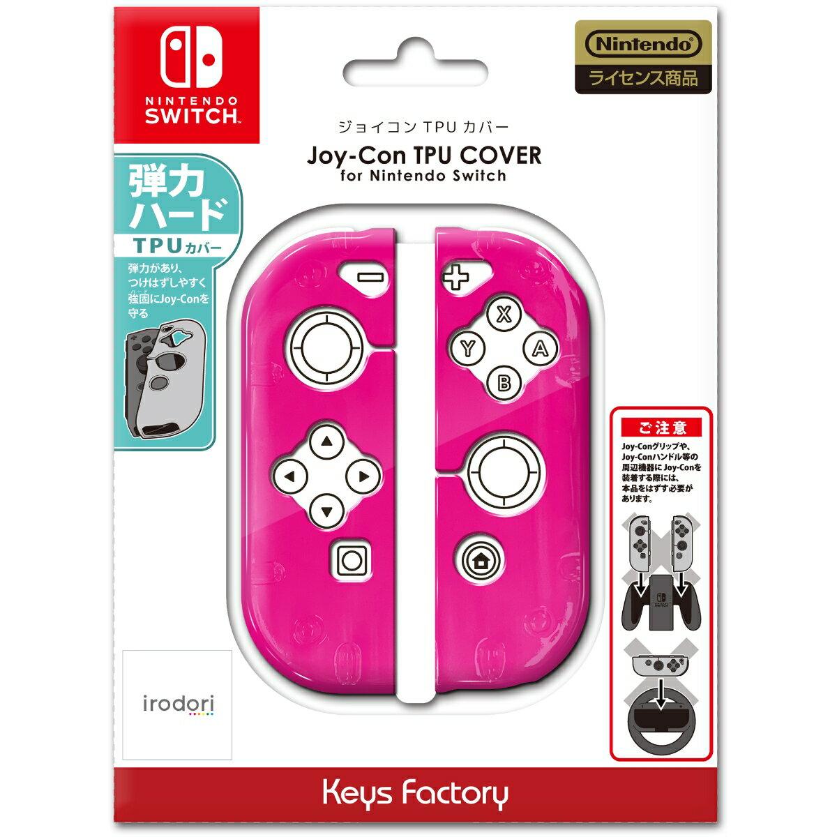 Nintendo Switch, 周辺機器 Joy-Con TPU COVER for Nintendo Switch