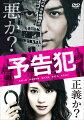 映画「予告犯」通常版 【Blu-ray】