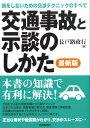 交通事故と示談のしかた最新版 [ 長戸路政行 ]