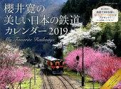 櫻井寛の日本の鉄道カレンダー