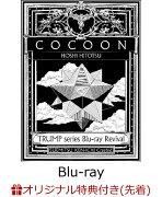 【楽天ブックス限定先着特典】TRUMP series Blu-ray Revival 「COCOON 星ひとつ」【Blu-ray】(クリアステッカー)