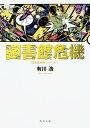 図書館危機 図書館戦争シリーズ3 (角川文庫) [ 有川 浩 ]