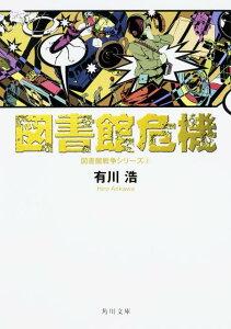 【送料無料】図書館危機