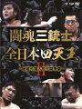 闘魂三銃士×全日本四天王2〜秘蔵外国人世代闘争篇〜 DVD-BOX