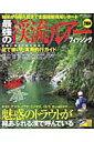 最強の渓流ルアーフィッシング(2004)