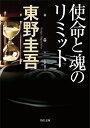 使命と魂のリミット (角川文庫) [ 東野 圭吾 ]