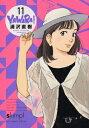 YAWARA!〔完全版〕(11) (ビッグコミックススペシャル) [ ...