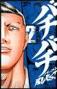バチバチBURST(2) (少年チャンピオンコミックス) [ 佐藤タカヒロ ]