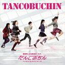 【送料無料】TANCOBUCHIN(CD+DVD) [ たんこぶちん ]